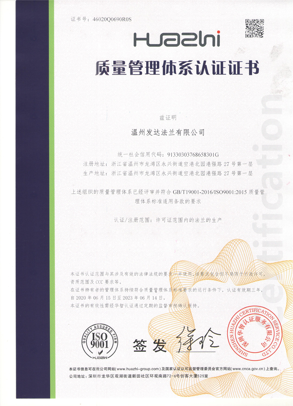 Congratulations!We got the certificate of CE and ISO9001